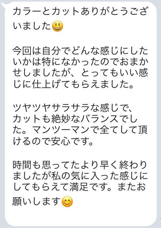 姫路 Cocorico【公式】髪質改善美容室 ココリコ | 姫路で人気の美髪・艶髪専門店 口コミ