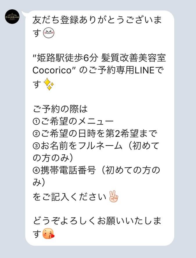 姫路 Cocorico【公式】髪質改善美容室 ココリコ | 姫路で人気の美髪・艶髪専門店