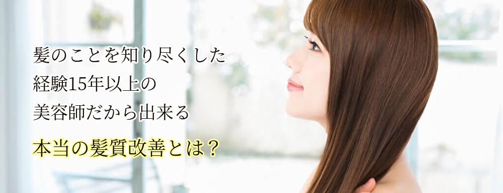 姫路 ココリコ【公式】髪質改善美容室 Cocorico | 姫路で人気の美髪・艶髪専門店